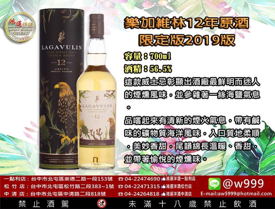 樂加維林12年原酒限定版-2019版--56.jpg-2.jpg