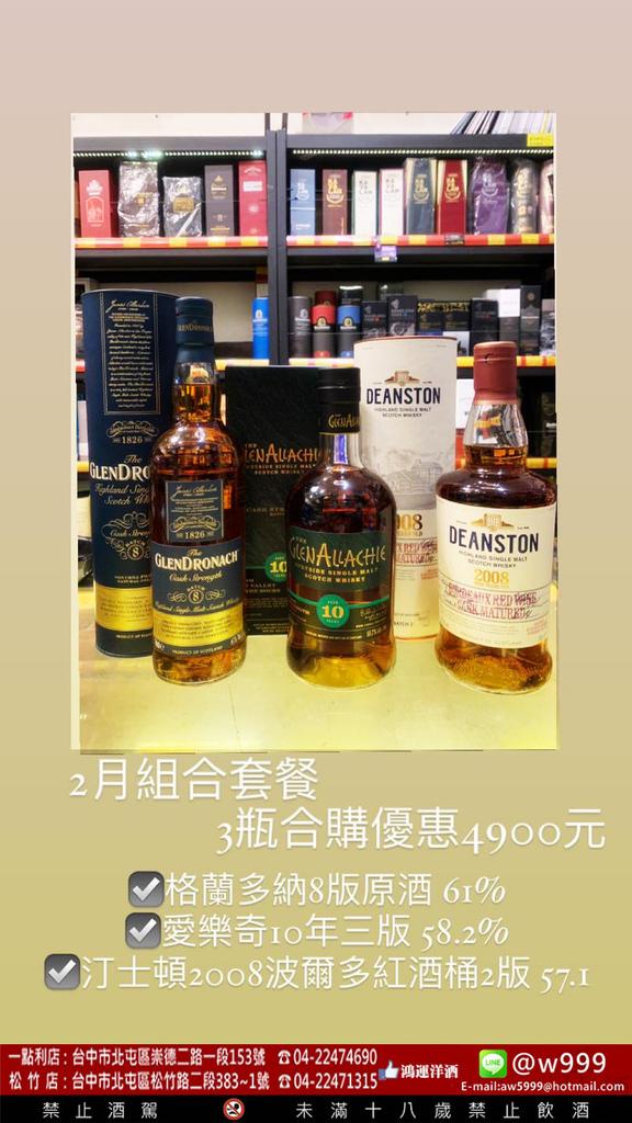 2月優惠酒品-1.jpg