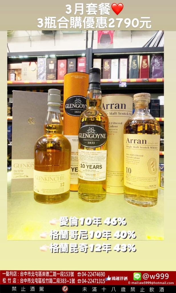11003鴻運洋酒3月套餐 (1).jpg