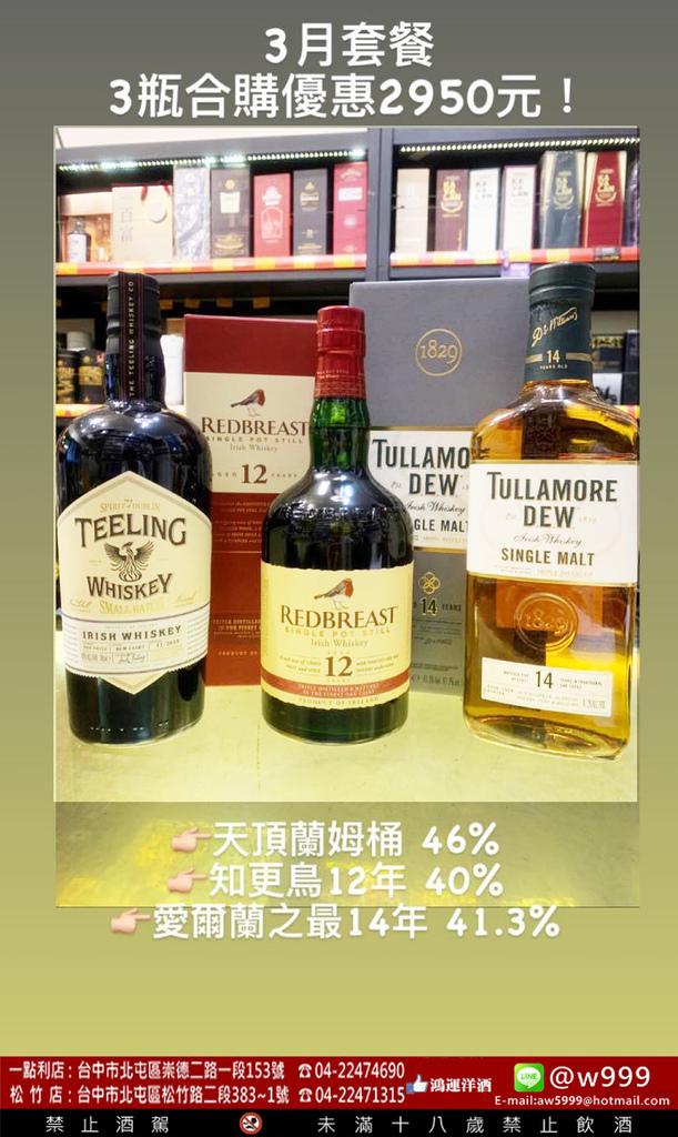 11003鴻運洋酒3月套餐-2.jpg