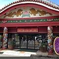 路過沖繩之旅<9>御菓子御殿~牧志市場