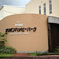 路過沖繩之旅<13>ORION HAPPY PARK