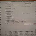 97年三等特考金榜題名成績單.jpg