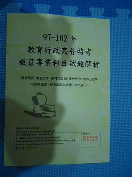 97-102年教育行政高普特考試題解析封面.jpg