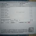 98年教育行政三等特考金榜題名成績單2.jpg
