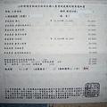 98年教育行政三等特考金榜題名成績單jpg.jpg