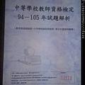 94-105中等教檢解析.jpg