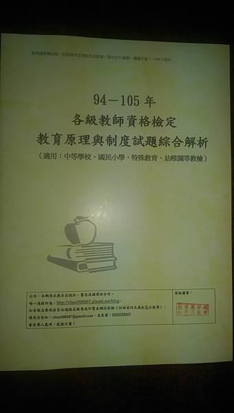 94-105各級教檢教育原理與制度解析.jpg