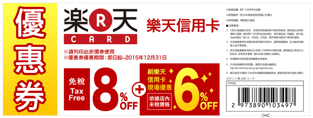 bic_coupon_0701