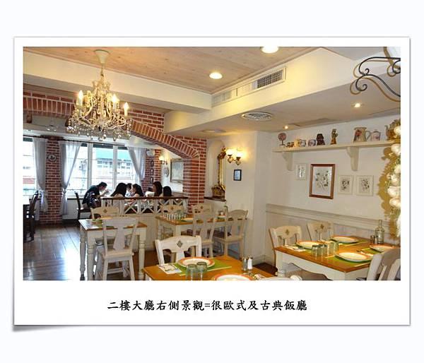 二樓大廳右側景觀很歐式及古典飯廳