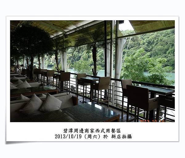 碧潭周邊商家西式用餐區.....