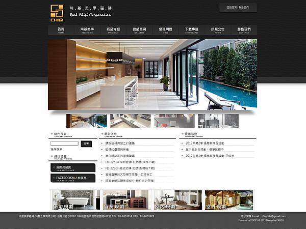 chigi_com_tw_640.png