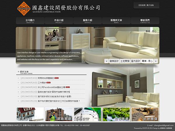 guxin_com_tw_640.png