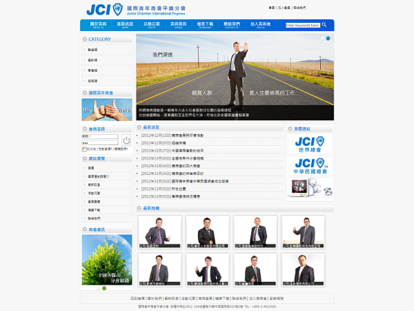jc_org_tw_640.png