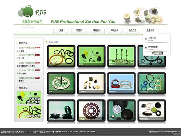 pjg_com_tw_640.png