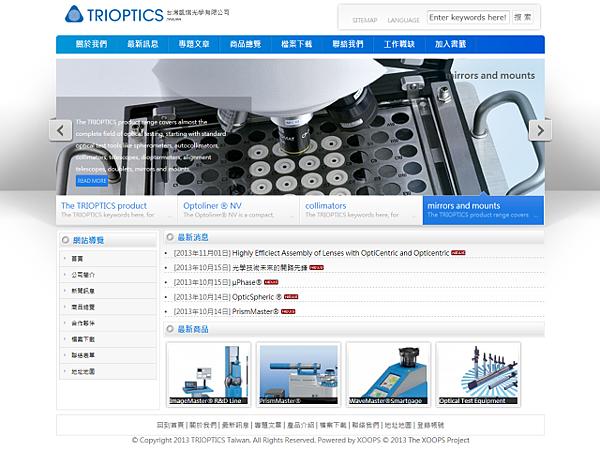 trioptics_com_tw_640.png