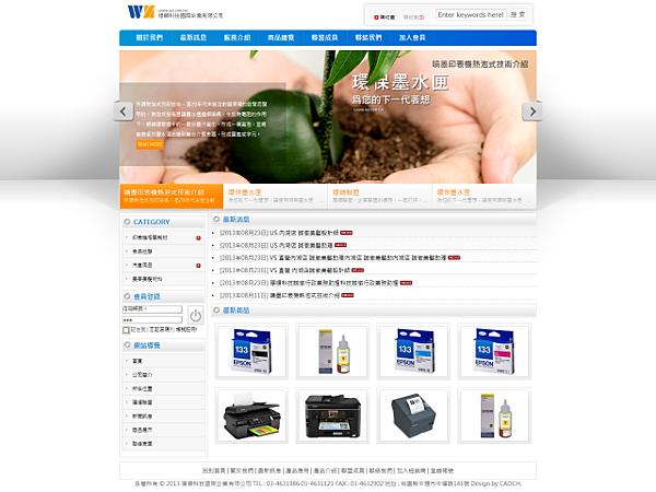 wz_com_tw_640.png