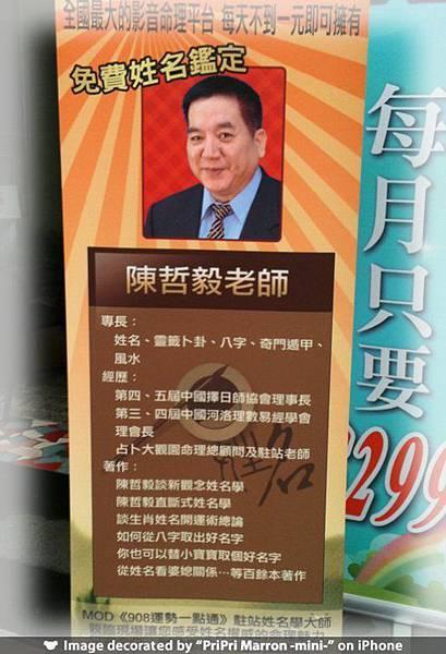 中華電信  命理社區巡迴體驗