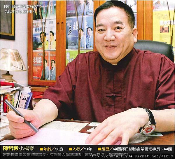 時報專訪_陳哲毅老師