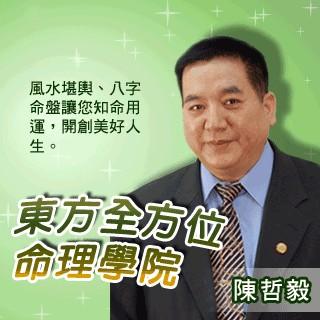 陳哲毅姓名網路學院