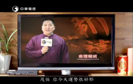 中華電信MOD 命理權威