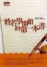姓名學開館的第一本書