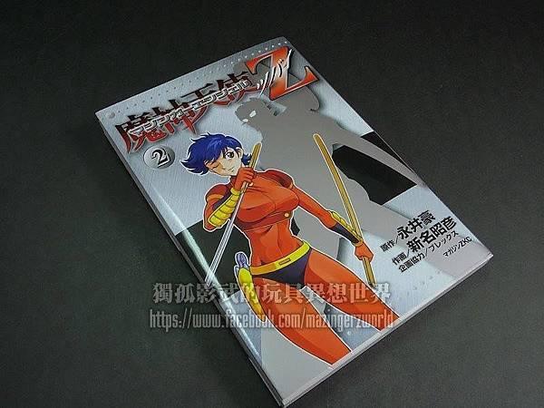 15.這版GX-07I是必須買《魔神天使Z》的漫畫,剪下書上的應募印花才可以買~《魔神天使Z》真正的畫家是新名昭彥,並不是永井豪(原作)喔.jpg