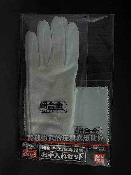 11.「初回生產限定」還多附上一雙手套讓你把玩、保養時不會有指紋弄髒,蠻貼心的。(影武家白手套很多,市面上很便宜也很容易買到,這雙印有「超合金」我就不拆了,呵呵!).jpg