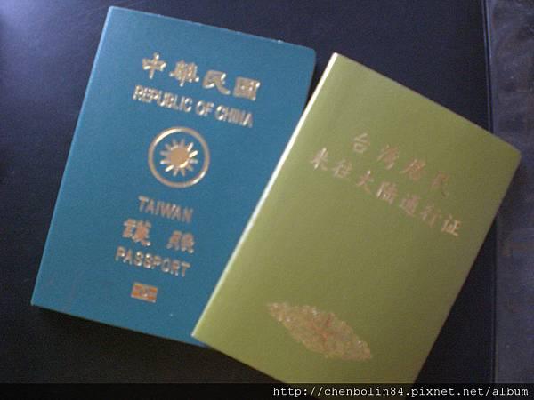護照&台胞證