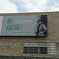 國美館外牆