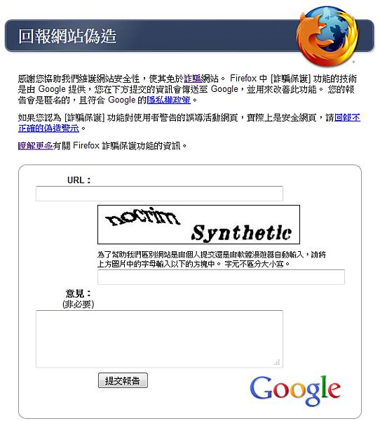Chrome優勢_2