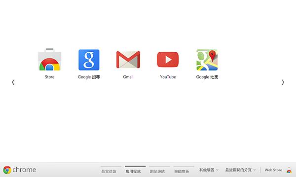 Chrome優勢_5