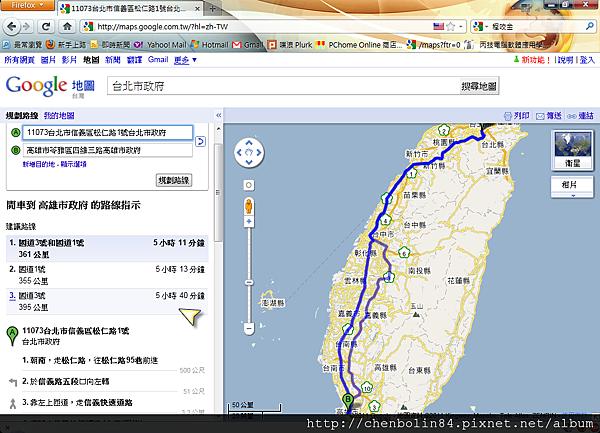 06-1_GoogleMaps路線規劃.png