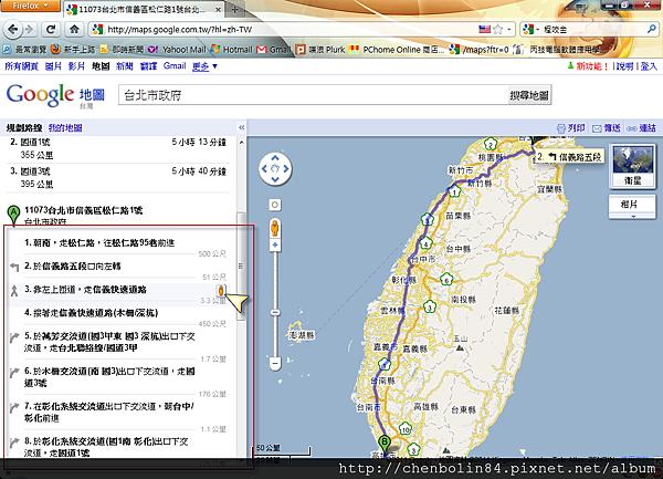 06-2_GoogleMaps路線規劃.png