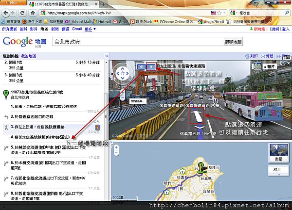06-3_GoogleMaps路線規劃.png