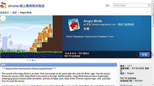 AngryBird9.png