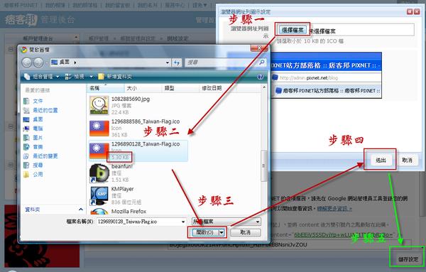 07_設定痞客邦Icon.png
