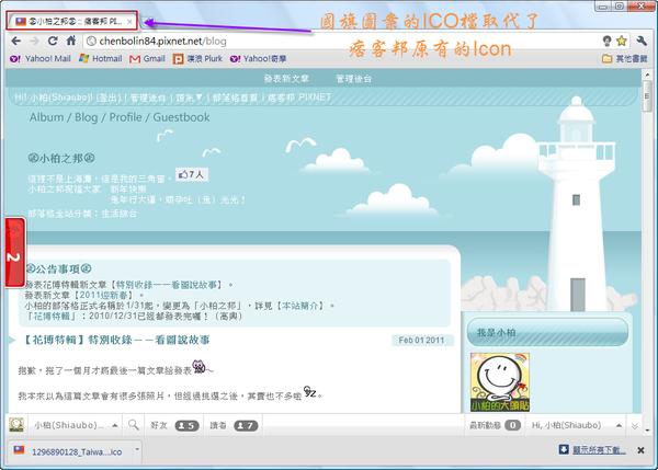 08_設定痞客邦Icon完成.png
