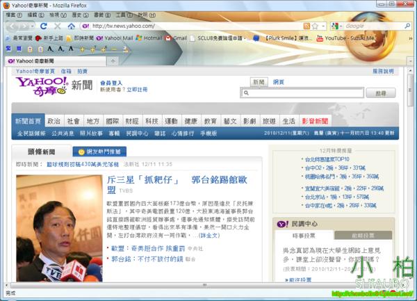 Yahoo!奇摩新聞截圖.png
