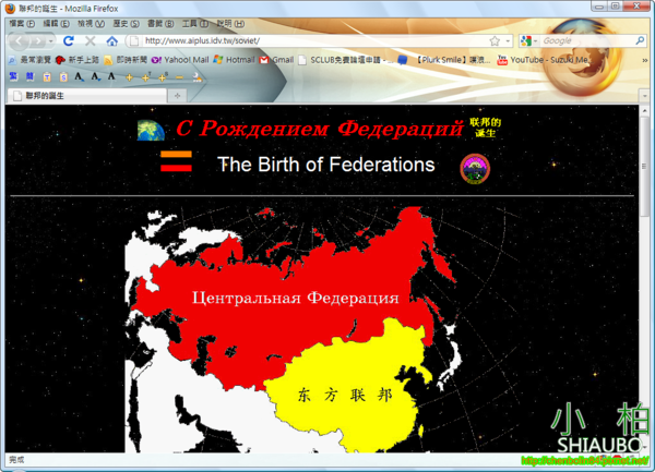 聯邦的誕生截圖.png