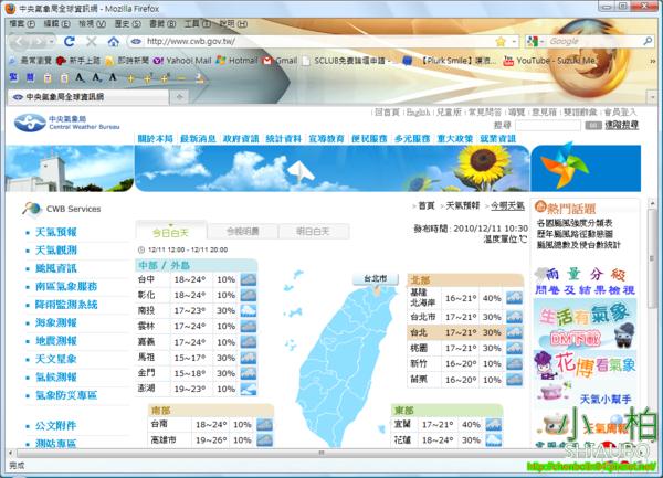 中央氣象局截圖.png