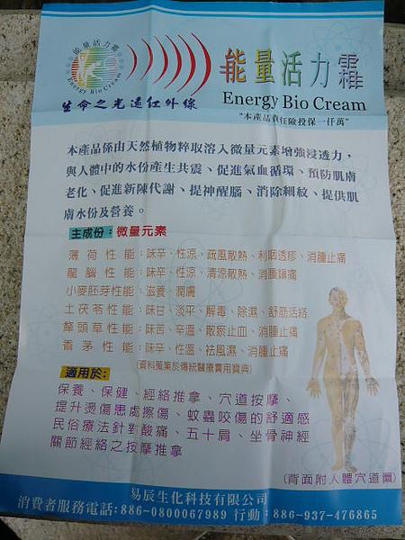 能量活力霜