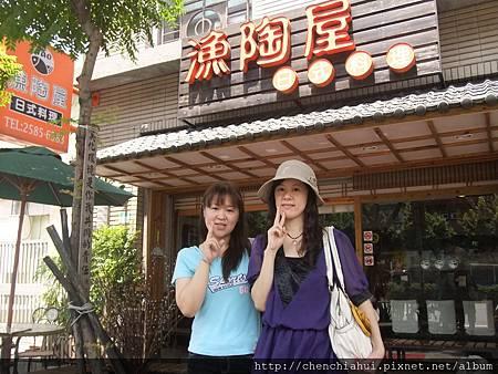 100-07-09 日式料理_漁陶屋017.jpg