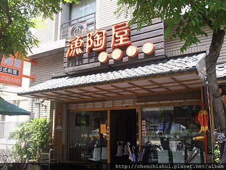 100-07-09 日式料理_漁陶屋001.jpg