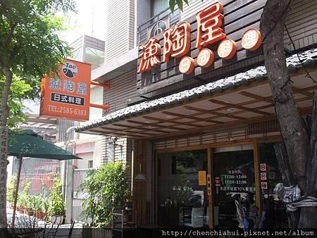 100-07-09 日式料理_漁陶屋002.jpg