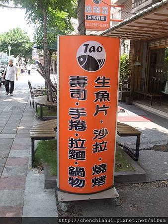 100-07-09 日式料理_漁陶屋003.jpg