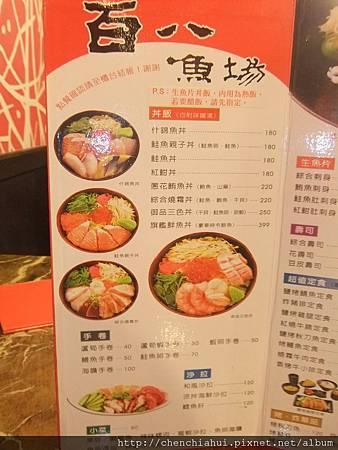 100-07-09平價日式美食-百八漁場 001.jpg