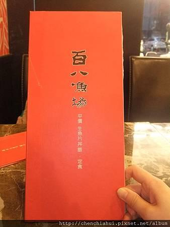 100-07-09平價日式美食-百八漁場 003.jpg