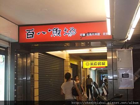 100-07-09平價日式美食-百八漁場 012.jpg