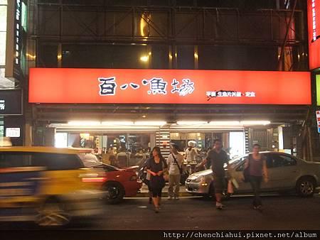 100-07-09平價日式美食-百八漁場 014.jpg